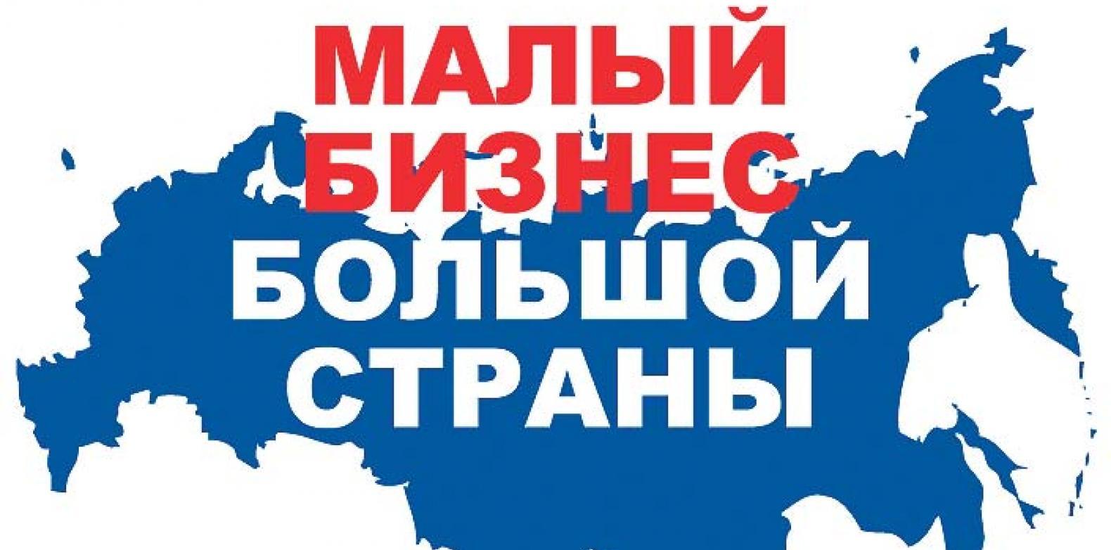 установлен поддержка предпринимательства в россии 2015 диск это форма